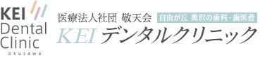 奥沢 歯科/歯医者|KEIデンタルクリニック 奥沢駅すぐ